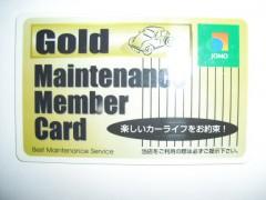 会員割引カード